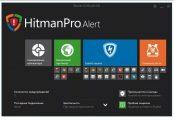 Программа HitmanPro - хороший но малоизвестный антивирус