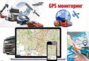 Спутниковый мониторинг автомобильного транспорта