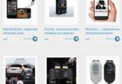 (старая главная) Шпионские штучки: программы прослушки телефонов, жучки, детекторы, GPS трекеры и др.